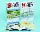 旅に出たくなる地図 日本・世界セット 2014年版 2巻セット