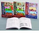 きずなを育てる学級劇・学年劇傑作脚本集セット 3巻セット