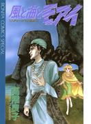 風と海とモアイ(ボニータコミックス・SPECIAL)