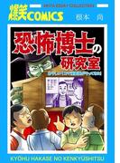 恐怖博士の研究室 あやしい1コマ漫画屋がやってきた!(Akita Essay Collection)