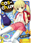 cos-chu 2(ヤングチャンピオン烈コミックス)