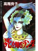 死を踊るランダ(ボニータコミックス・SPECIAL)