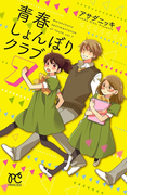 青春しょんぼりクラブ 7(プリンセス・コミックス)