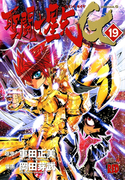聖闘士星矢EPISODE.G 19(チャンピオンREDコミックス)