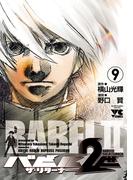 バビル2世 ザ・リターナー 9(ヤングチャンピオン・コミックス)