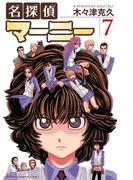 名探偵マーニー 7(少年チャンピオン・コミックス)