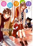 愛猫サプリ 3(B'sLOG COMICS)