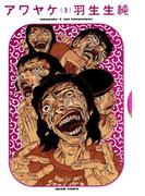 【期間限定価格】アワヤケ 3(ビームコミックス)