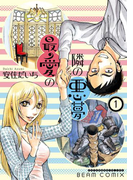 最愛の隣の悪夢 1巻(HARTA COMIX)