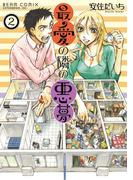 最愛の隣の悪夢 2巻(HARTA COMIX)