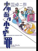 大平面の小さな罪(ビームコミックス(ハルタ))