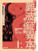 難波鉦異本 上(ビームコミックス(ハルタ))