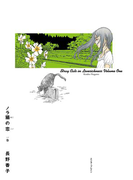 ノラ猫の恋 1巻(HARTA COMIX)