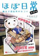 ほぼ日常 激闘編 腐女子書店員の4コマ(マジキューコミックス)