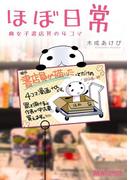 ほぼ日常 腐女子書店員の4コマ(マジキューコミックス)