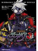 魔界戦記ディスガイア3 SCHOOL OF DEVILS(1)(ファミ通クリアコミックス)