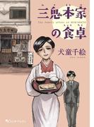 三鬼本家の食卓(HARTA COMIX)