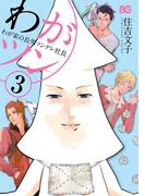わがツン -わが家の長男ツンデレ社長- 3(B'sLOG COMICS)