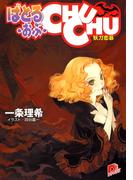 ばとる・おぶ・CHUCHU2 妖刀恋慕(集英社スーパーダッシュ文庫)