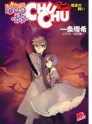 ばとる・おぶ・CHUCHU5 最後の戦い(集英社スーパーダッシュ文庫)