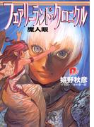 フェアリーランド・クロニクル4 魔人眼(集英社スーパーダッシュ文庫)