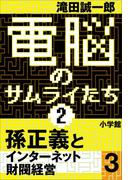 電脳のサムライたち2 孫正義 インターネット財閥経営3