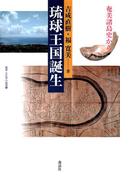 琉球王国誕生 : 奄美諸島史から(叢書・文化学の越境)