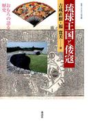 琉球王国と倭寇 : おもろの語る歴史(叢書・文化学の越境)