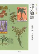 漢方概論(東洋医学選書)