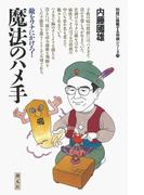 初段に挑戦する将棋シリーズ 魔法のハメ手(初段に挑戦する将棋シリーズ)