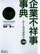 企業不祥事事典 : ケーススタディ150(日外選書Fontana)