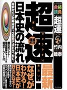 超速!日本史の流れ 増補改訂版(大学受験合格請負シリーズ)