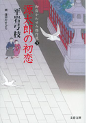 御宿かわせみ傑作選3 源太郎の初恋(文春文庫)