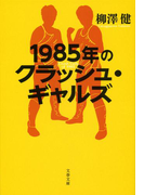 1985年のクラッシュ・ギャルズ(文春文庫)