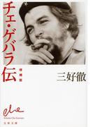 チェ・ゲバラ伝 増補版(文春文庫)