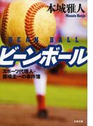 ビーンボール スポーツ代理人・善場圭一の事件簿(文春文庫)