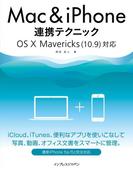 Mac&iPhone連携テクニック OS X Mavericks(10.9)対応