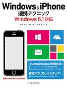 Windows&iPhone連携テクニック Windows 8.1対応