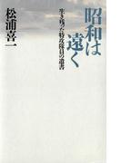 昭和は遠く  生き残った特攻隊員の遺書