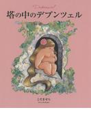 塔の中のデプンツェル  原作・グリム童話「ラプンツェル」
