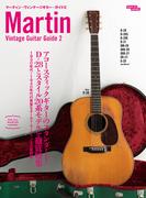マーティン・ヴィンテージギター・ガイド2(サンエイムック)