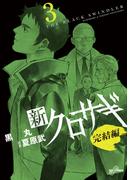 新クロサギ 完結編 3(ビッグコミックス)