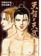 天智と天武-新説・日本書紀- 2(ビッグコミックス)