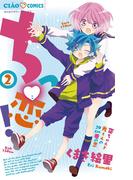 ちっ恋! 2(ちゃおコミックス)