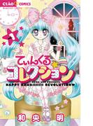 てぃんくる☆コレクション 1(フラワーコミックス)
