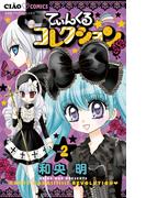 てぃんくる☆コレクション 2(フラワーコミックス)