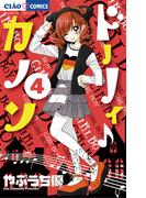 ドーリィ♪カノン 4(ちゃおコミックス)