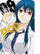 DCD 9(少年サンデーコミックス)
