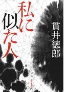 私に似た人(朝日新聞出版)