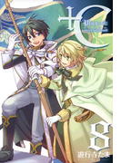 +C sword and cornett 8(ZERO-SUMコミックス)